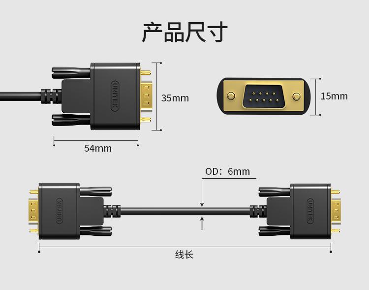 Cáp COM DB9 RS232 2 đầu dương 3M Unitek ( YC704 )